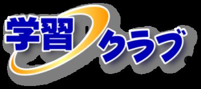 みんなの学習クラブ|日本コスモトピア